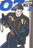 OZ 完全収録版 2 (花とゆめコミックス)