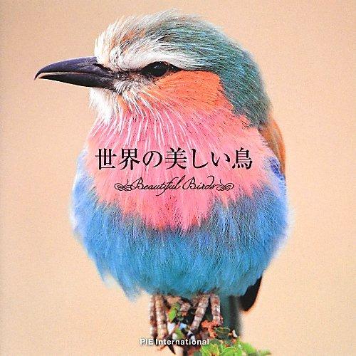 世界の美しい鳥 [単行本(ソフトカバー)]