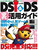 DSi&DS裏活用ガイド 完全保存版—DSi完全対応!!!世界中の人気ゲームを無料で入手!! (SAKURA・MOOK 32)