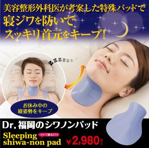 Dr.福岡の寝ながらシワノンパッド