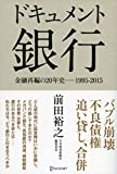 ドキュメント 銀行 金融再編の20年史─1995-2015 -
