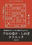 プロの受け・しのぎテクニック(将棋世界2015年05月号付録)