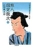 旅人 国定龍次(上) 山田風太郎幕末小説集(全4巻) (ちくま文庫)