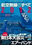航空無線のすべて2012 (三才ムック vol.422)