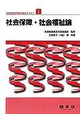 福祉事務管理技能検定テキスト〈1〉社会保障・社会福祉論 (福祉事務管理技能検定テキスト 1)