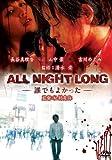 ALL NIGHT LONG-誰でもよかった- [DVD]