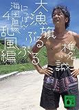 にっぽん・海風魚旅 4 大漁旗ぶるぶる乱風編 (4) (講談社文庫 し 32-13)