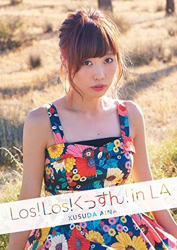 楠田亜衣奈写真集「Los! Los! くっすん! in LA」 (ポニーキャニオン)