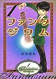 ファンタジウム 1 (1) (モーニングKC)