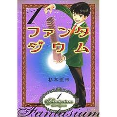 ファンタジウム-杉本 亜未