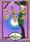 ファンタジウム ~9巻 (杉本亜未)