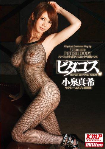 ピタコス☆小泉真希 [DVD]