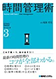 ビジネス・スキルズ ベーシック 時間管理術 (ビジネス・スキルズベーシック 3)
