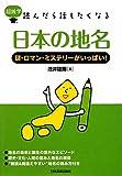 『超雑学 読んだら話したくなる 日本の地名』 浅井建爾