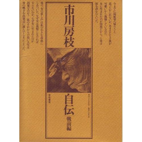 市川房枝自伝〈戦前編(明治26年5月-昭和20年8月)〉 (1974年)