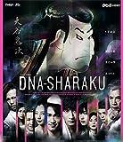 DNA-SHARAKU[Blu-ray/ブルーレイ]