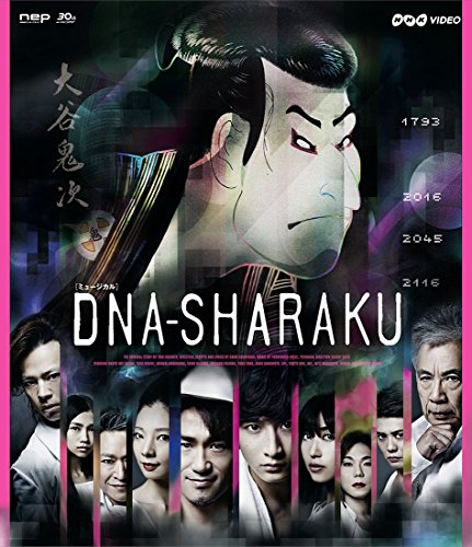 DNA-SHARAKU[Blu-ray/ブルーレイ]