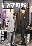 キネマ旬報 2011年 1/1号 [雑誌]