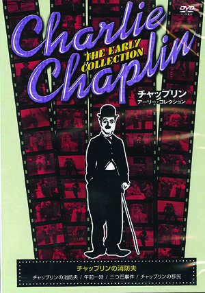 チャップリンの消防夫 [DVD]
