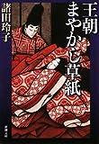 王朝まやかし草紙 (新潮文庫)