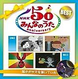 NHK みんなのうた 50アニバーサリー・ベスト〜誰かがサズを弾いていた 〜