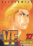 VF-アウトサイダーヒストリー- 27 (ジェッツコミックス)