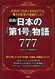 感動! 日本の「第1号」物語777