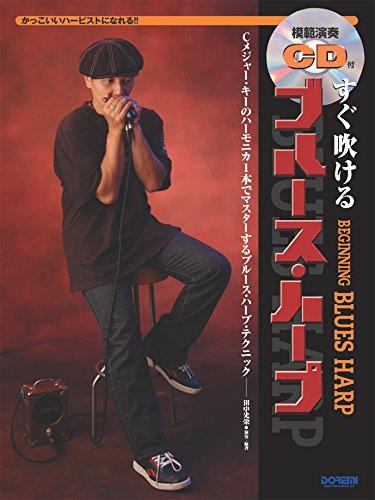 かっこいいハーピストになれる!! すぐ吹ける ブルースハープ 模範演奏CD付 Cメジャーキーのハーモニカ1本でマスターするブルースハープテクニック