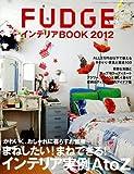 インテリアBOOK 2012 (NEWS mook)