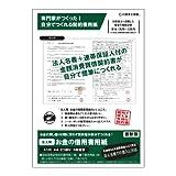 行政書士本舗 法人用お金の借用書用紙 記入ガイド付き 3枚複写 GLH1039