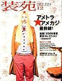 装苑 2008年 12月号 [雑誌]