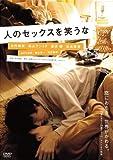 �ͤΥ��å�����Ф��� [DVD]