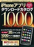 iPhoneアプリダウンロードカタログ1000―iPhoneアプリ1000を数字入力で即ダウンロード (SAKURA・MOOK 23)