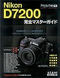 Nikon D 7200 完全マスターガイド (アサヒオリジナル)