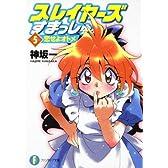 スレイヤーズすまっしゅ。5  恋せよオトメ (富士見ファンタジア文庫)