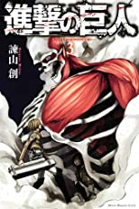 Shingeki no Kyojin - Marching Giant - Vol. 3 (In Japanese)