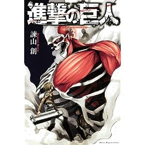 Shingeki no Kyojin 51MxKK1dz7L._SL500_AA300_