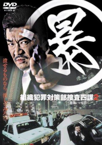 マル暴 組織犯罪対策部捜査四課2 [DVD]