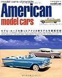American model cars―モデル・カーズを飾ったアメリカ車モデルを徹底収録 (NEKO MOOK 1350 model cars chronicle)