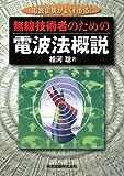 無線技術者のための電波法概説 - 電波法規がよくわかる!