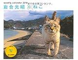 岩合光昭×ねこ  週めくり (ヤマケイカレンダー2014 Yama-Kei Calendar 2014)