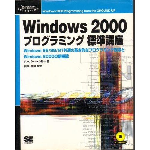 Windows2000プログラミング標準講座―Windows95/98/NT共通の基本的なプログラミング技法とWindows2000の新機能 (Programmer's SELECTION)