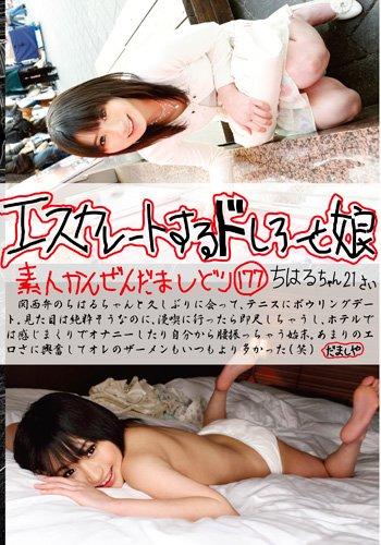 エスカレートするドしろーと娘 177 [DVD]