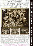 D・W・グリフィスの嵐の孤児 <全長版> [DVD]