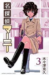 女子高生探偵の活躍を描く「名探偵マーニー」第3巻