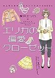エリカの偏愛クローゼット 大人のためのスイートスタイルBOOK: 1 (コミックエッセイ)