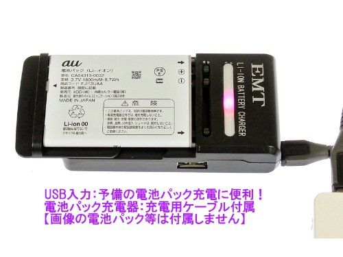 EMT 電池パック充電器 【USB電源接続タイプ:PC等-USB入力DC5V】 黒 汎用マルチタイプ(スマートフォン リチウムイオンバッテリーチャージャー)EMT-USB7701 (特徴 電池の+-を自動認識 各種機器のUSB-5Vから入力可):充電適用機種→2011~2012:au:REGZA IS04 TSI04UAA:IS11T TSI04UAA:HTC EVO WiMax ISW11HT HTI11UAA:EVO 3D ISW12HT HTI12UAA:J ISW13HT HTI13UAA:ARROWS Z ISW11F TSI12UAA:ES IS12F FJI12UAA:Z ISW13F FJI13UAA:ef  FJL21 FJI13UAA:G'zOne IS11CA CAI11UAA:TYPE-L CAL21 CAL21UAA:Xperia acro IS11S BA750:VL SOL21 BA800:Windows Phone IS12T TSI12UAA:MIRCH IS11PT PANTECH PTI11UAA:DIGNO ISW11K KYI11UAA:S KYL21 KYL21UAA:MEDIAS IS11N NEI11UAA:GALAXY S II WiMAX ISW11SC SCI11UAA:SIII progre SCL21 SCL21UAA:Optimus X IS11LG LGI11UAA:G LGL21 LGL21UAA:AQUOS PHONE SERIE ISW16SH SHI16UAA:SL IS15SH SHI15UAA:URBANO PROGRESSO KYY04UAA:SIRIUS IS06 PTI06UAA:VEGA PTL21 PTL21UAA etc...