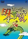 まんが日本昔ばなし DVD第42巻(かみそり狐)