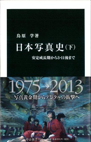 日本写真史 下 - 安定成長期から3・11後まで (中公新書)