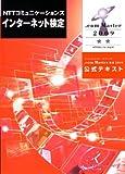 NTTコミュニケーションズインターネット検定.com Master★★2011公式テキスト